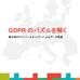 今春施行のEU一般データ保護規則(GDPR)には、どう対応すればいいのか