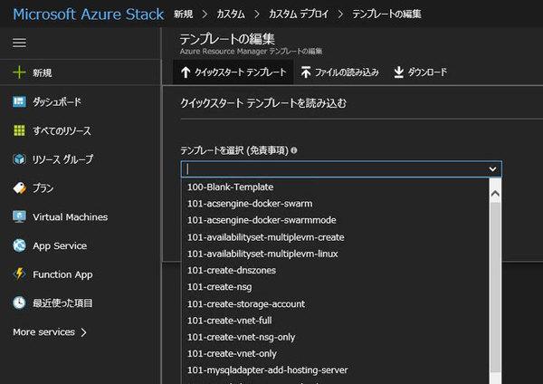【連載】プライベートクラウド検討者のための Azure Stack入門 [29] Azure Stack IaaSと社内の仮想化基盤との違い