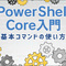 PowerShell 7.0.0 Preview6登場 - 新機能追加最後のバージョン