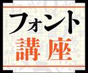 身近な存在になった日本語Webフォント