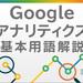 Googleアナリティクス基本用語解説