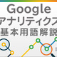 【連載】Googleアナリティクス基本用語解説 [1] はじめの一歩、ユーザーサマリーの用語