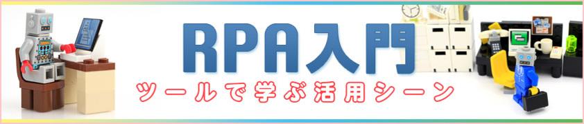 RPAの課題と今後