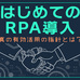 RPAは危険!?