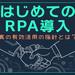 はじめてのRPA導入 - 真の有効活用の指針とは?