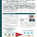 RPA導入における4つの懸念点とその成功事例を多数紹介 - 日本型ホワイトカラーの働き方改革