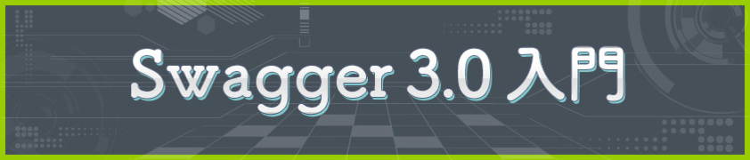 Swagger(OAS) 3.0の登場