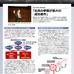 """内田洋行が170件超のコンサルティングから見た""""働き方変革""""の実態と傾向"""