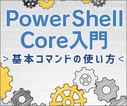 PowerShell 7.0.0 Preview1 パフォーマンス比較 その2