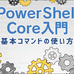 PowerShell 7.0.0 Preview5登場