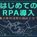 """""""ピタゴラスイッチ""""目線で考えるRPA開発"""