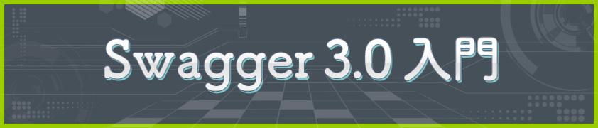 SwaggerHubを使ってカンタンAPI公開