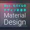Google I/O 2018で発表されたMaterial Designのアップデート