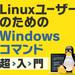 LinuxユーザーのためのWindowsコマンド超入門