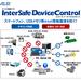 USBやスマートフォンなどのデバイスを制御し情報漏洩を防ぐには?