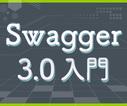 Swaggerだけじゃない!  OAIツールの紹介