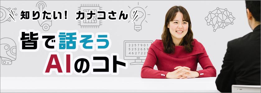 AIと自由に話せる日は来る? - NTTメディアインテリジェンス研究所 東中氏(前編)