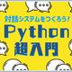 【連載】対話システムをつくろう! Python超入門 [1] 対話システムの世界へようこそ!
