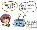 問い合わせチャットボットを開発するには?