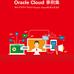 クラウドを選ぶ時代 ― AWS、Azure、国産クラウドと比較してOracle Cloudを選ぶ理由