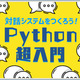 【連載】対話システムをつくろう! Python超入門 [3] Pythonスクリプトの作成と実行(前編)