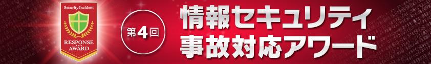 【第4回】情報セキュリティ事故対応アワード