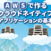 AWS ECS上に構築するSpringアプリケーション(2)