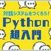 Pythonスクリプトの作成と実行(後編)