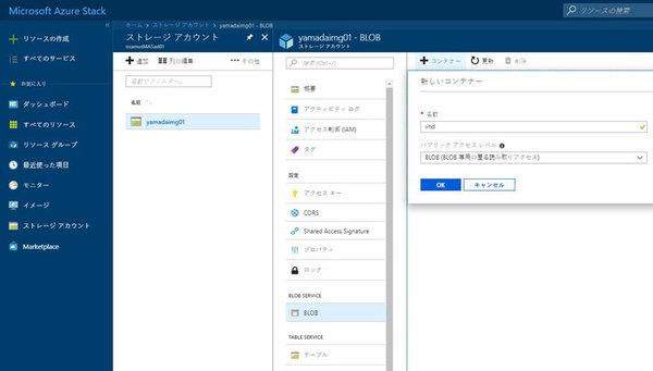 【連載】プライベートクラウド検討者のための Azure Stack入門 [35] Azure Stack IaaSを利用する - 仮想マシンのテンプレート(その5)