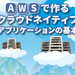 AWS ECS上に構築するSpringアプリケーション(4)
