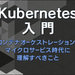 Kubernetesのリソースタイプを体系的に学ぶ - Workloads