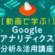 [解説動画] Googleアナリティクス活用講座 - Webサイト改善の正しい考え方