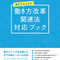 働き方改革関連法に効果的な打ち手をまとめたハンドブックを提供