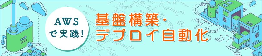 マイクロサービスにおける単体テスト(後編)