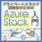 番外編(1)「Azure Stack HCI」とは何か?