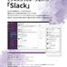 メルカリやNASAでも愛される「Slack」世界に支持される秘密がこの1冊に