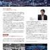 デジタルトランスフォーメーション(DX)時代に企業が取るべき行動を富士通が指南
