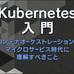 Kubernetesのリソースタイプを体系的に学ぶ - Config & Storage