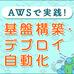 AWS CodeBuildを用いた継続的インテグレーション自動化(その1)