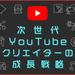 次世代YouTubeクリエイターの成長戦略