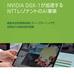 NTTレゾナントのAIソリューションを支える、スパコン「NVIDIA DGX-1」の力量