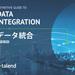 時代を一歩リードするための、データ統合戦略徹底ガイド