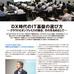 DX時代を勝ち抜くための次世代IT基盤の選び方 - セミナーレポート