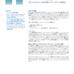 SAP S/4 HANA移行を成功に導く、ネットアップのストレージソリューション