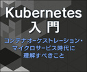 Kubernetesのリソースタイプを体系的に学ぶ - Metadata