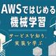 【連載】AWSではじめる機械学習 ~サービスを知り、実装を学ぶ~ [1] AWSで機械学習を始めよう