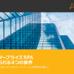 「デジタルワークフォース(RPA2.0)」の実現へ