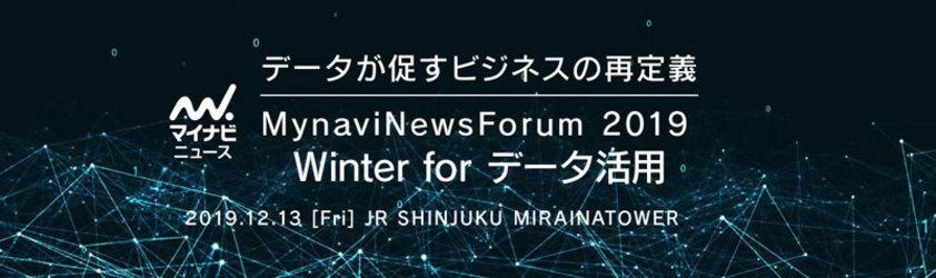 マイナビニュースフォーラム 2019 Winter for データ活用  講演レポート まとめ