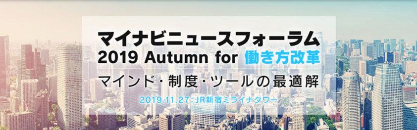 マイナビニュースフォーラム 2019 Autumn for 働き方改革 講演レポート まとめ
