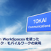 すぐにVDIを開始できる――Amazon WorkSpacesの有用性を検証